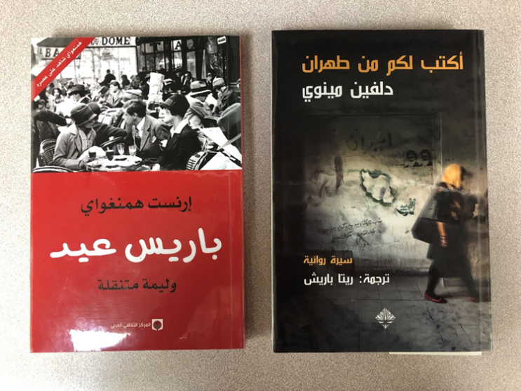 cover of 2 Arabic books