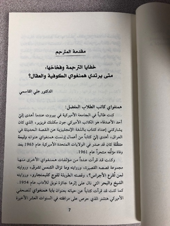 Book page in Arabic